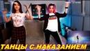 LeyaGornaya и MylittleRain Танцует С Наказаниями