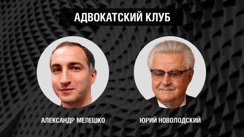 Поможет ли конфискация в борьбе с коррупцией Александр Мелешко vs Юрий Новолодский