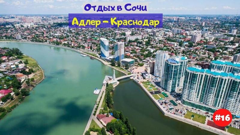 Отдых в Сочи Адлер Краснодар Сентябрь 2020 Часть 16