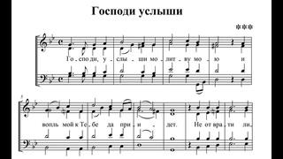 """Неизвестный автор """"Господи услыши"""""""