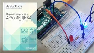 Книга - Первый старт в Arduino / Ardublock