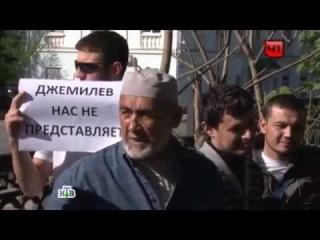 Крымские татары - Митинг против агента Запада Джемилева