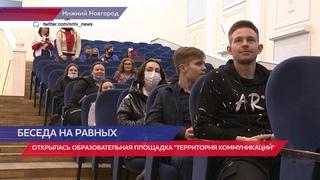 Стартовала областная образовательная программа «Территория коммуникаций» в Нижнем Новгороде