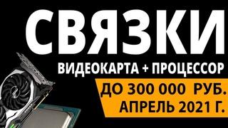 ТОП—5. Лучшие связки процессор + видеокарта до 300000 руб. Апрель 2021 года. Рейтинг!