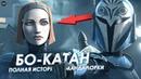 Кто такая Бо-Катан из Дозора Смерти? Её история перед появлением в сериале Мандалорец   ТВ ЗВ