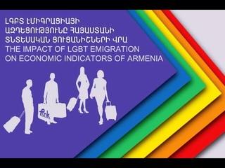 ԼԳԲՏ էմիգրացիայի ազդեցությունը Հայաստանի տնտեսական ցուցանիշների վրա