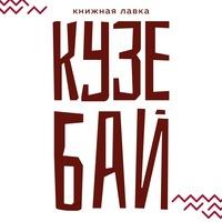 Логотип КУЗЕБАЙ книжная лавка