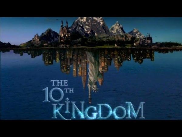 Десятое королевство Сказка для всей семьи