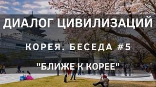 """Беседа 5. Корея: """"Ближе к Корее"""""""