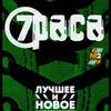 """28 марта   Седьмая Раса   ТРК """"М2"""""""