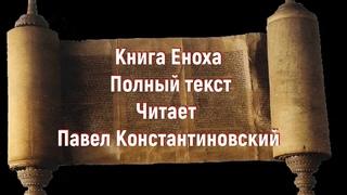 Книга Еноха. Полный текст. [№ .]