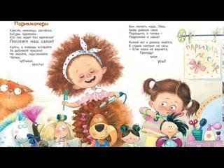 """Международная акция """"Книжка на ладошке"""" 2020, Центральная детская библиотека , Балаково"""