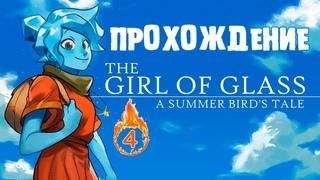 THE GIRL OF GLASS или БЕДНАЯ ЛОШАДКА И ЗЛЫЕ ОСЫ #4