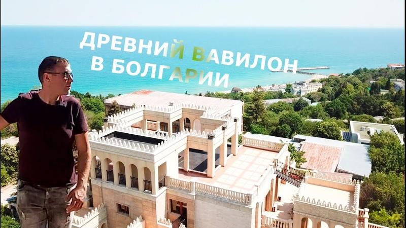 Золотые Пески Болгария и Древний Вавилон