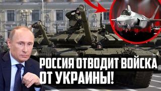 РОССИЯ ОТВОДИТ ВОЙСКА от УКРАИНЫ! ДНР ответили Зеленскому! ПРОТЕСТЫ в России! Турция ЛИШИЛАСЬ F-35!