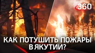 Марсианский пейзаж - пожары в Якутии самые сильные за всю историю. Чиновники скрывают правду