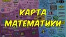 Карта Математики