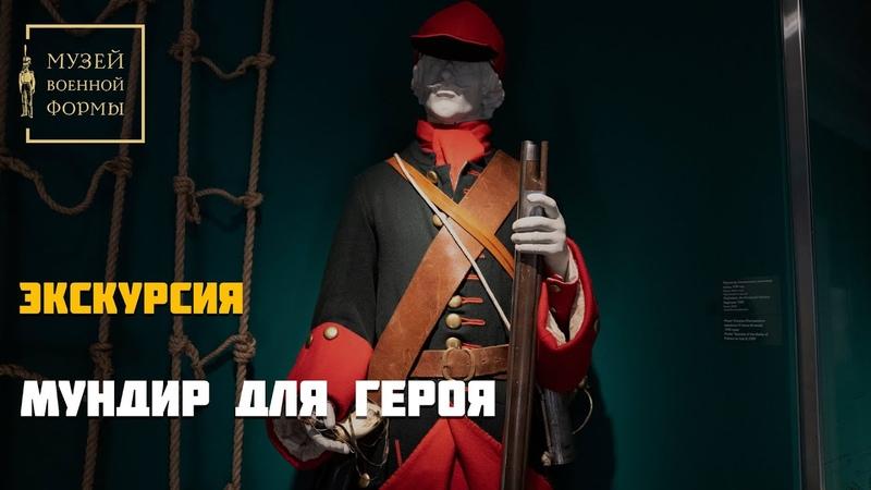Экскурсия по Музею военной формы Мундир для героя