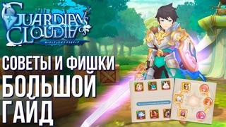 Большой гайд по Guardians of Cloudia. Все советы и фишки игры.
