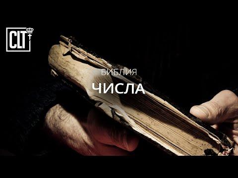 Числа Ветхий завет Библия