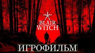 [18+] Blair Witch [ИГРОФИЛЬМ] ВСЕ КАТСЦЕНЫ + Минимум геймплея [XBOX ONE X]