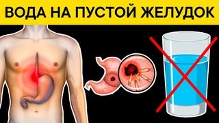 ВОДА выпитая НАТОЩАК может вызвать НЕОБРАТИМЫЕ ПРОЦЕССЫ в теле