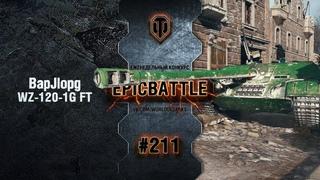 EpicBattle #211: BapJlopg / WZ-120-1G FT World of Tanks
