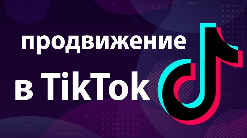 Продвижение в Тик Ток 🌈 оформить аккаунт в ТикТоке и раскрутка профиль в TikTok