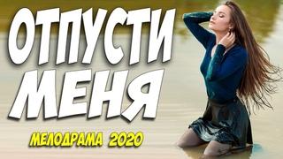 ПРЕКРАСНАЯ НОВИНКА 2020  - ОТПУСТИ МЕНЯ @ Русские мелодрамы 2020 новинки HD 1080P