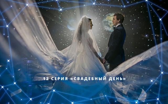«Рождение Вселенной хроника». 12 серия «Свадебный день»