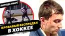 Скандальная ДРАКА хоккеистов в Сочи / Новые боссы Малкина / Ларионов круче Брагина / Борода ньюс