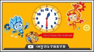 ФИКСИКИ - Учим Часы | обучающие игры для детей с Фиксиками