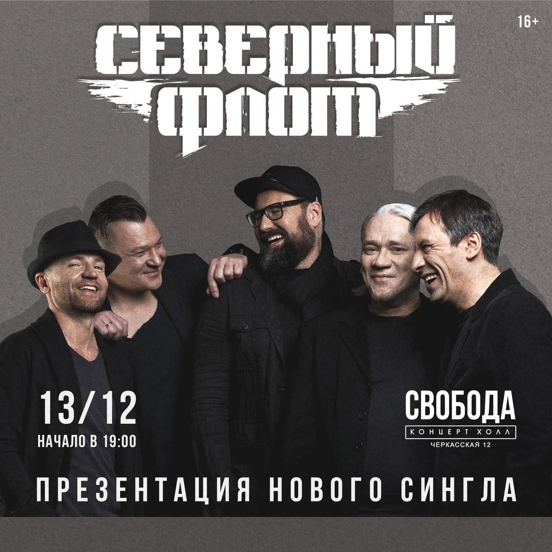 Афиша Екатеринбург 13.12 Северный Флот в Екатеринбурге!