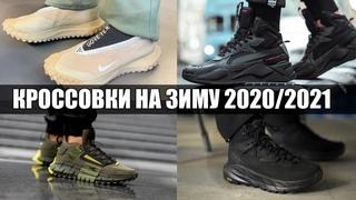 ТОП КРОССОВОК НА ЗИМУ 2020-2021 // ЛУЧШИЕ ЗИМНИЕ КРОССОВКИ 2021 // ЗИМНЯЯ ОБУВЬ 2021