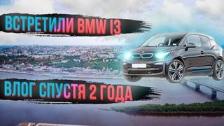 ВЛОГ СПУСТЯ 2 ГОДА. Как снимали видео про город. Встретил BMW I3.