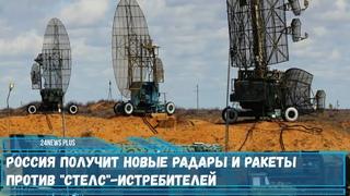 Россия получит новые радары и ракеты против стелс истребителей