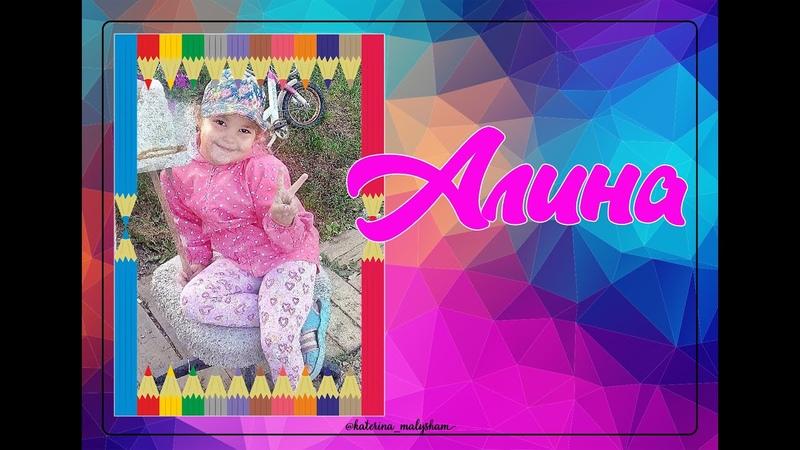 Альбом для Алины
