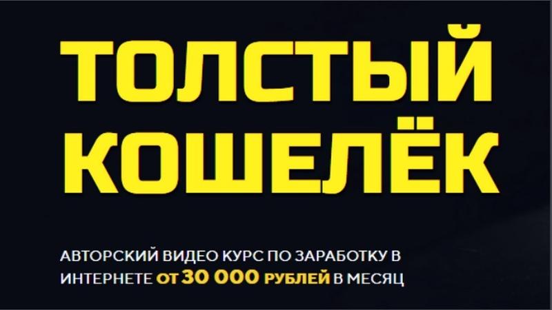 ТОЛСТЫЙ КОШЕЛЁК Заработок от 30 000 рублей в месяц Заработок в интернете для новичков