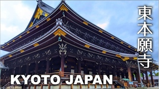 Kyoto, Higashi Honganji Temple - One of The Largest Wooden Structure in The World [4K 60p] POV