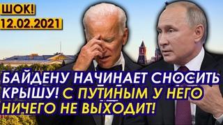 ЖÉСТЬ!  Байден начинал сильно потеть! Путин заставил США выхватить по самое не могу! Новости