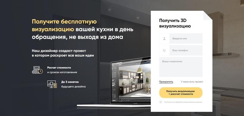 Комплексный подход к получению заявок из Facebook на кухни на заказ., изображение №3
