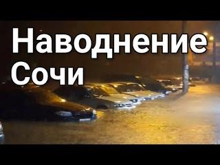 СРОЧНО! Потоп в Сочи сейчас. Вышла из берегов река. Кудепста, Дагомыс. Возможна эвакуация 24 июля