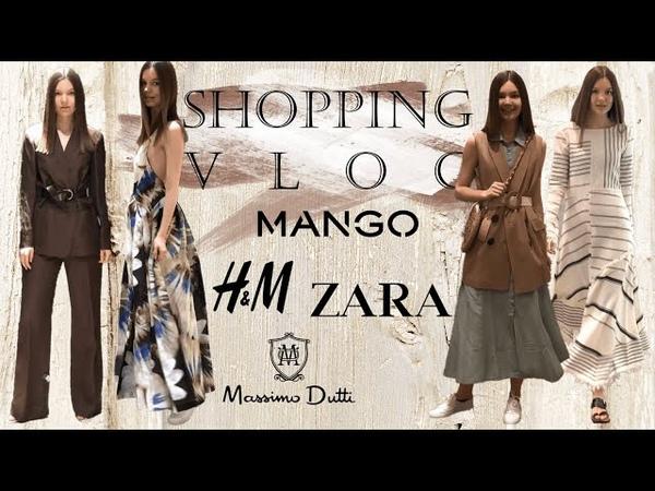 Шоппинг влог Zara Mango Massimo Dutti H M Летние тренды 2019