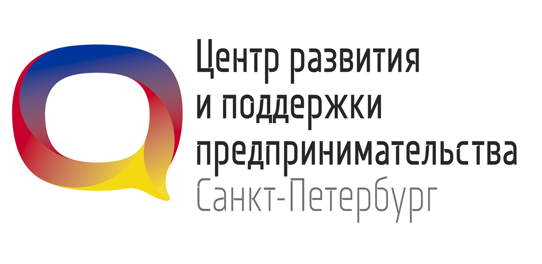 центр развития и поддержки предпринимательства санкт-петербурга