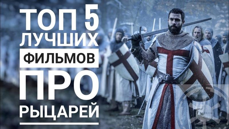 Топ 5 лучших фильмов про Рыцарей