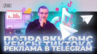 БИРЖА РЕКЛАМЫ В TELEGRAM/ЗАРАБОТОК В TIKTOK/ТРЕНДЫ АРБИТРАЖА 2021   ProfitClicks