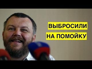 Выкинули на помойку! Основатель ДНР оказался не нужен ДНР