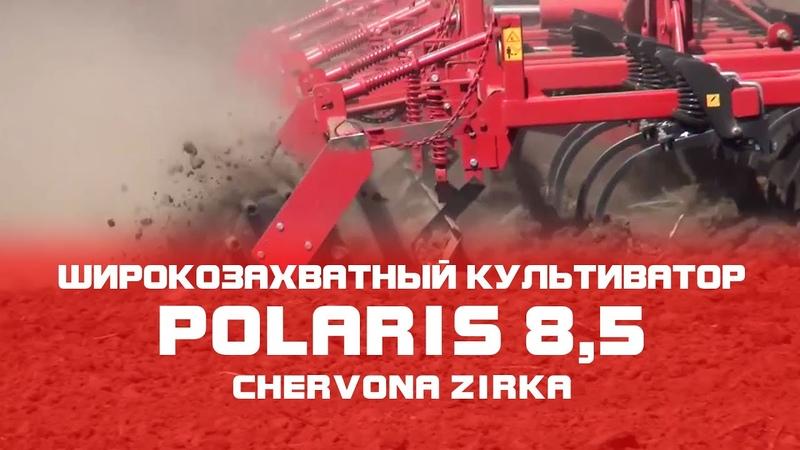 Широкозахватный культиватор POLARIS 8 5 CHERVONA ZIRKA