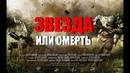 НОВЫЙ ВОЕННЫЙ ФИЛЬМ все серии ЗВЕЗДА ИЛИ СМЕРТЬ русский фильм 2020