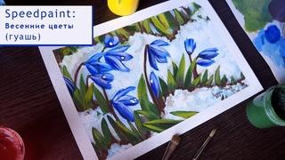 Рисую весенние цветы гуашью/Этюд/Speedpaint